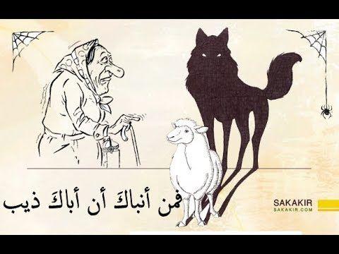 Pin By Sara Hassaan On سحر البيان Moose Art Animals Art