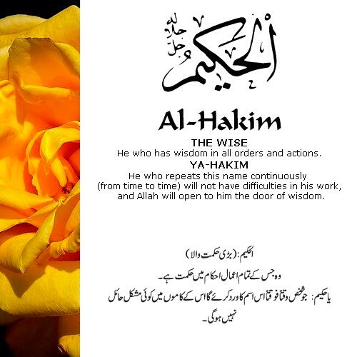 The Wise With Images Beautiful Names Of Allah Allah Names Allah