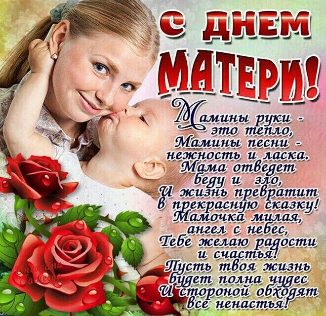День матери в 2019-2020 году какого числа в России Украине Беларуси Казахстане - Поздравления с Днем матери в стихах маме от дочери… | День матери, Открытки, Матери
