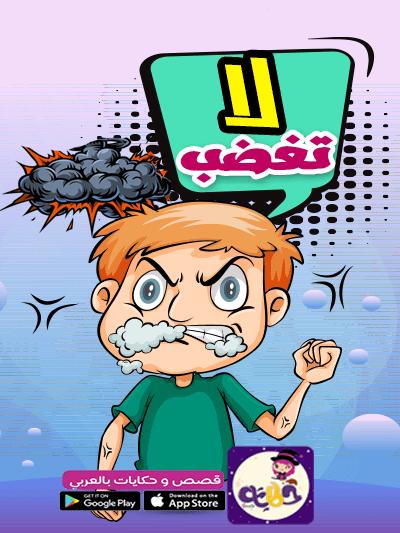 قصص اطفال عن الغضب مصورة قصة لاتغضب تطبيق حكايات بالعربي Baby Cot Mobiles Baby Cot Cot Mobile