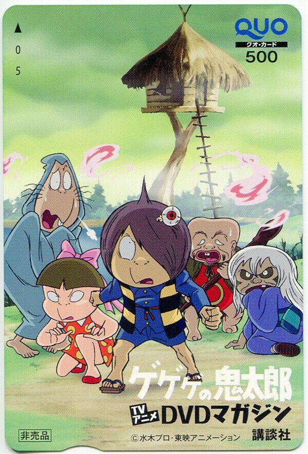eBay Sponsored Kodansha TV Anime DVD magazine QUO card