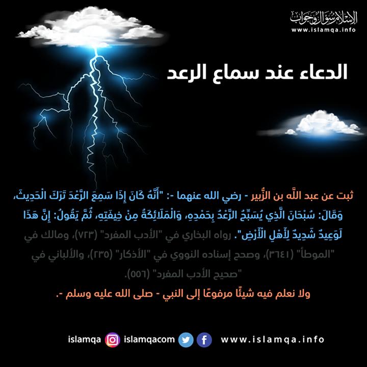 الدعاء عند سماع الرعد ثبت عن عبد الله بن الزبير رضي الله عنهما Movie Posters Islam Lockscreen