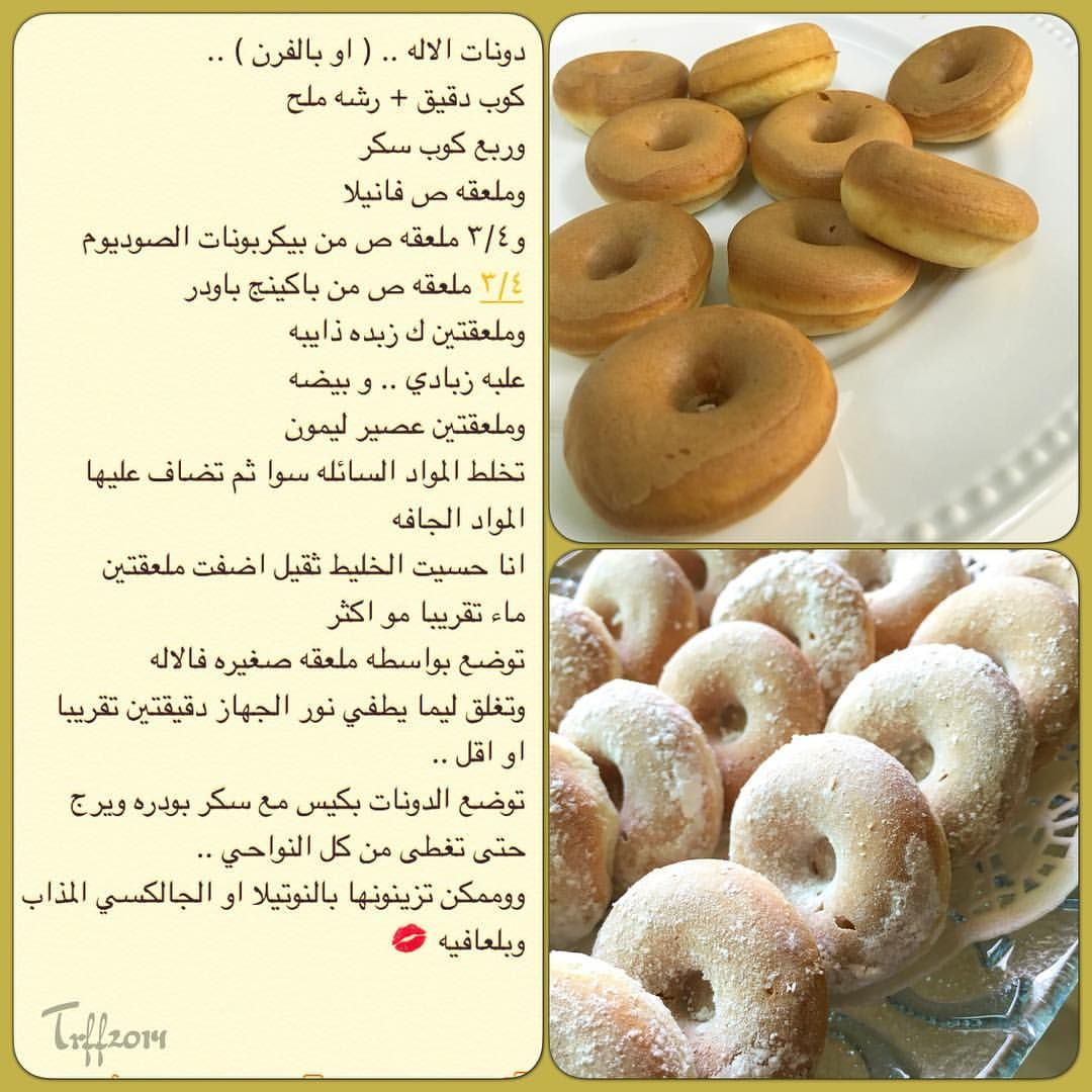 دونات بالفرن Arabic Food Indian Dessert Recipes Food