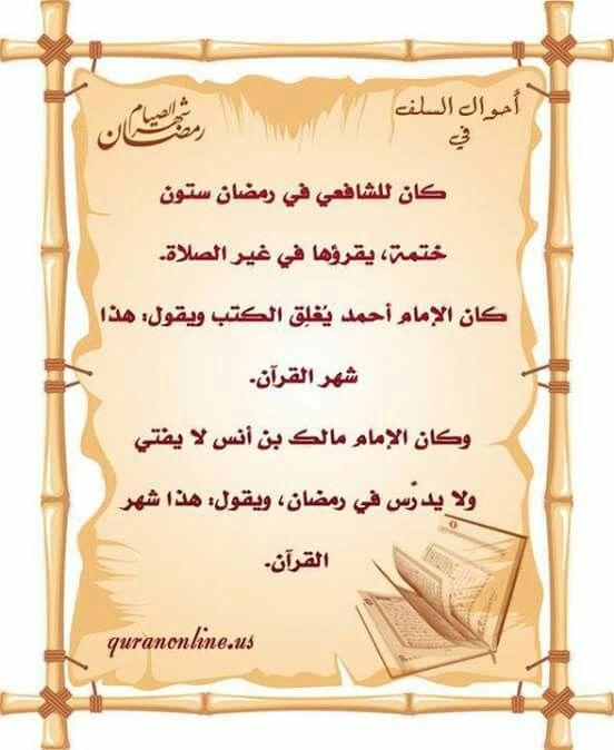 شهر القرآن Ramadan Facts Islam