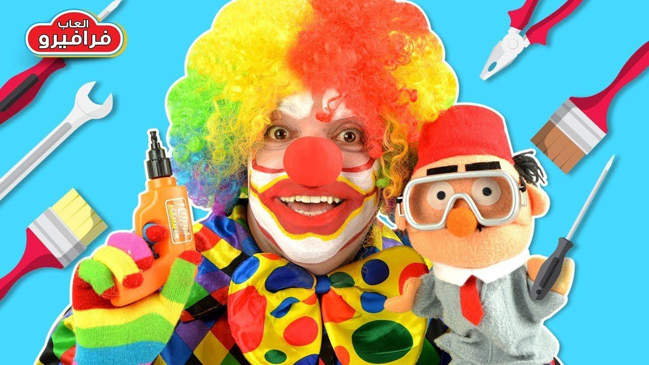 العاب اطفال لعبة أدوات النجار مع المهرج المضحك سوبر كلاون للاطفال وعم خش Character Ronald Mcdonald Fictional Characters