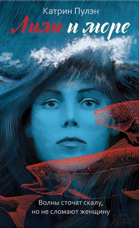 Лили и море. Катрин Пулэн