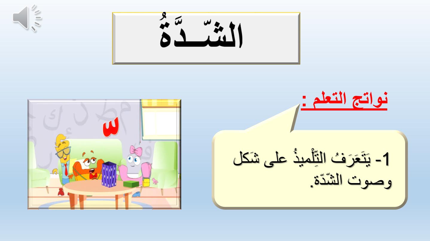 بوربوينت شرح درس الشدة بطريقة مبسطة للصف الاول مادة اللغة العربية Fun Worksheets For Kids Fun Worksheets Worksheets For Kids