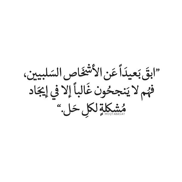 Moqtabasat Words Quotes Words Quotes
