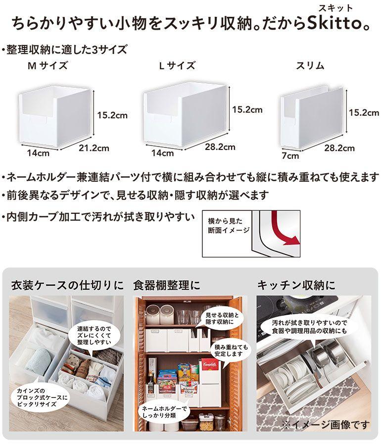 整理収納小物ケース skitto スキット m M 収納用品 収納家具