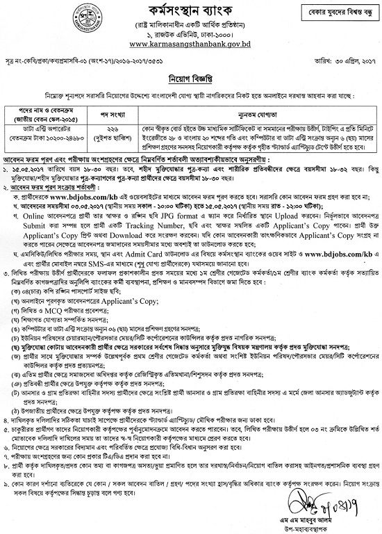 Karmasangsthan Bank Job Circular   Posts