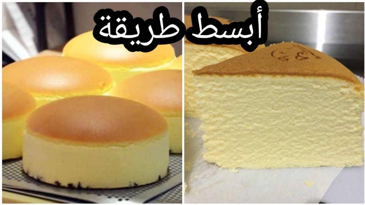 هل خطر على بالك تعمل كيكة الجبن اليابانية أبسط طريقة How To Make Japonise Cheesecake Step By Step Youtube Food Cheesecake Desserts