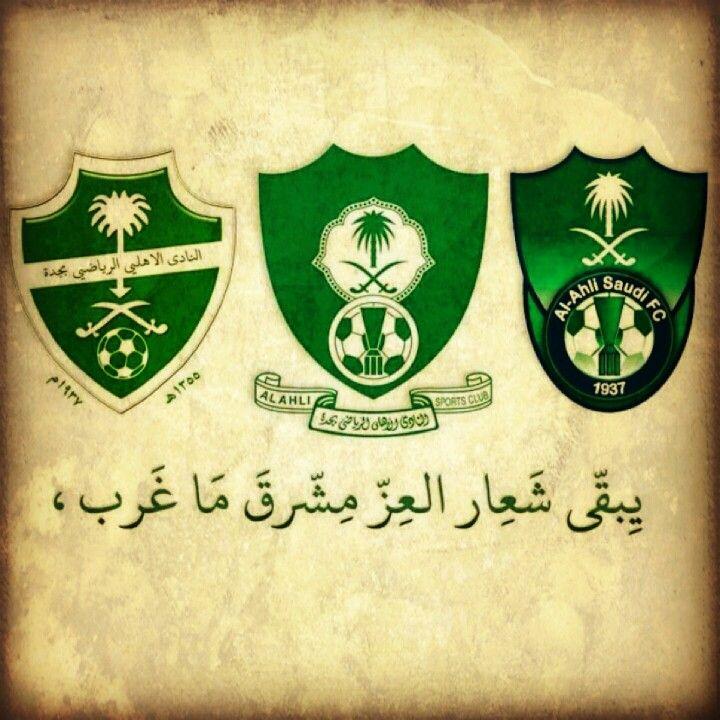 يبقى شعار العز مشرق ما غرب Arab Beauty Art Arabic Calligraphy