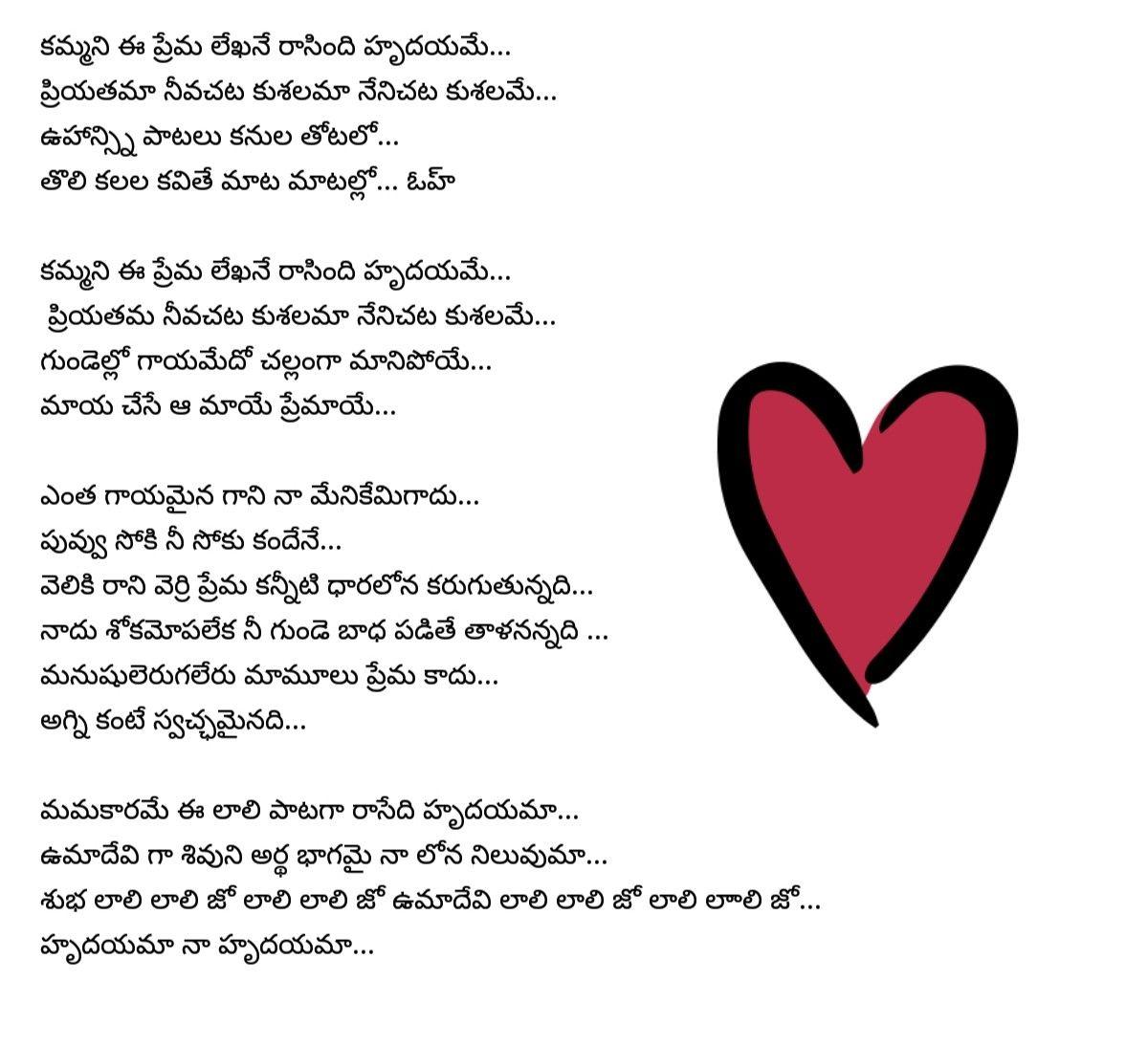 Kammani Ee Premalekha Song Lyrics From Yeto Vellipoyindi Manasu Writing Quotes Inspirational Song Lyrics Bhakti Song