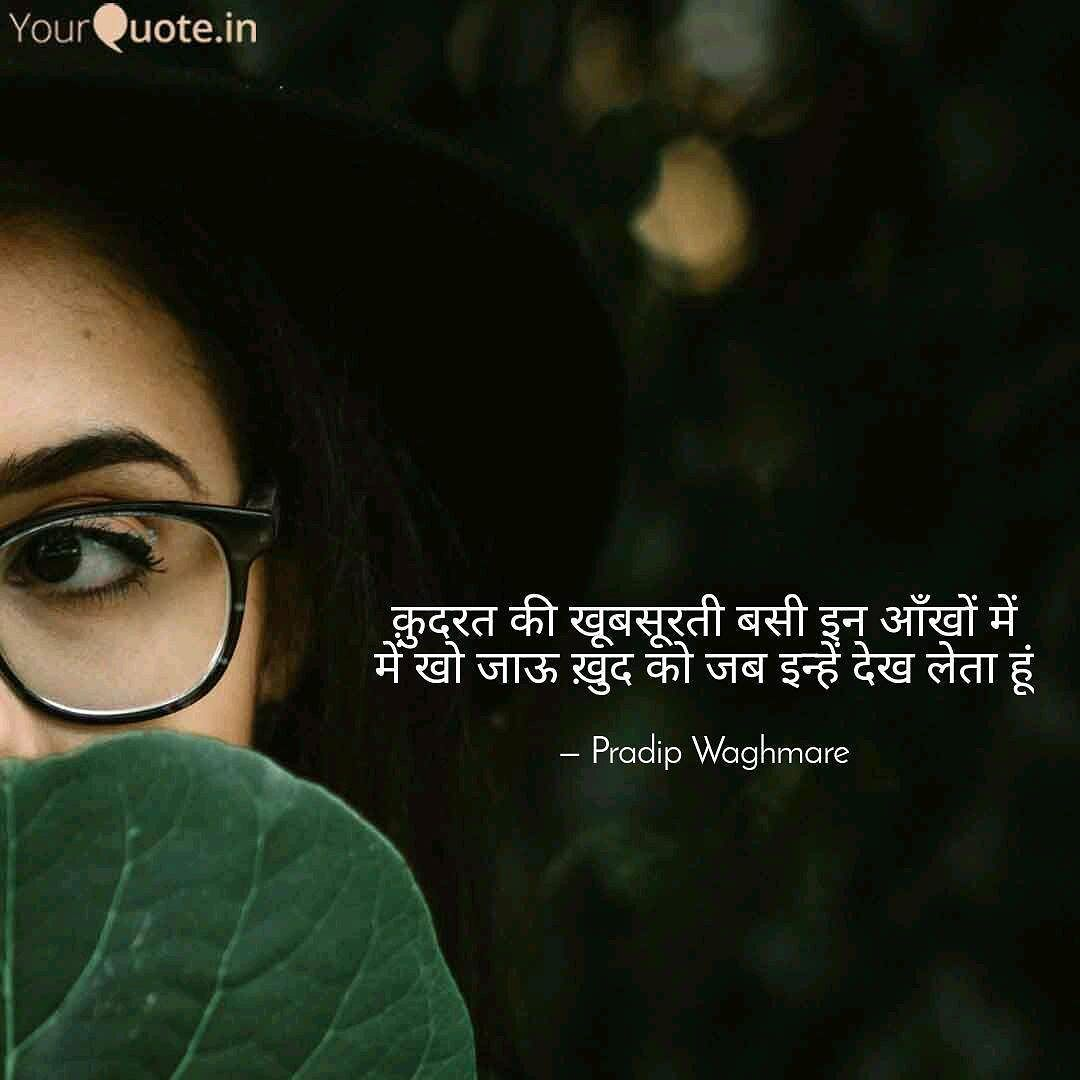 Pin By Varshabhishikar On गलजर ह जदग Quotes