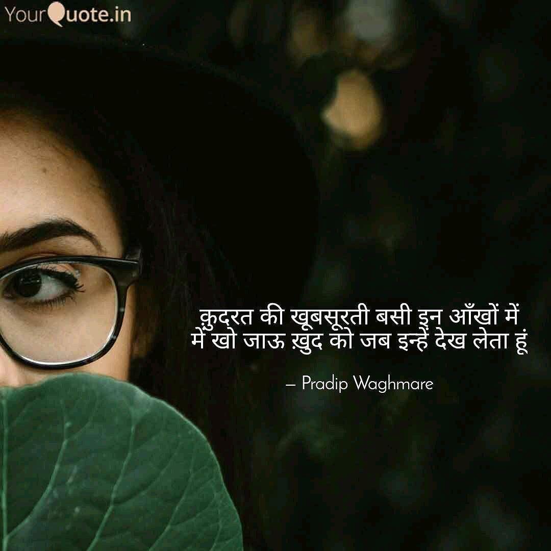 Quotes On Eyes In Hindi Phone Wallpaper Hindi quotes on the belief. quotes on eyes in hindi phone wallpaper