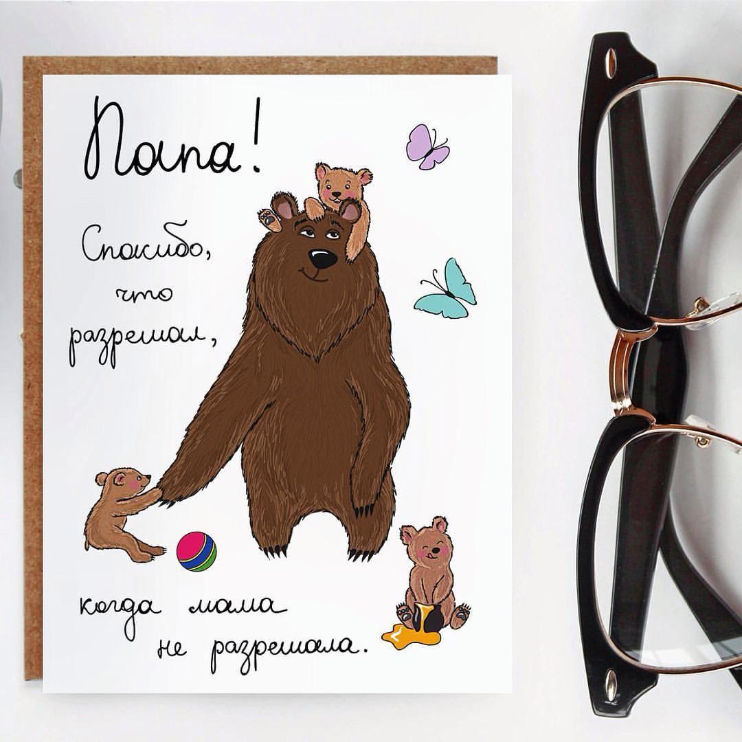 Как можно написать папе в открытки, день рождения