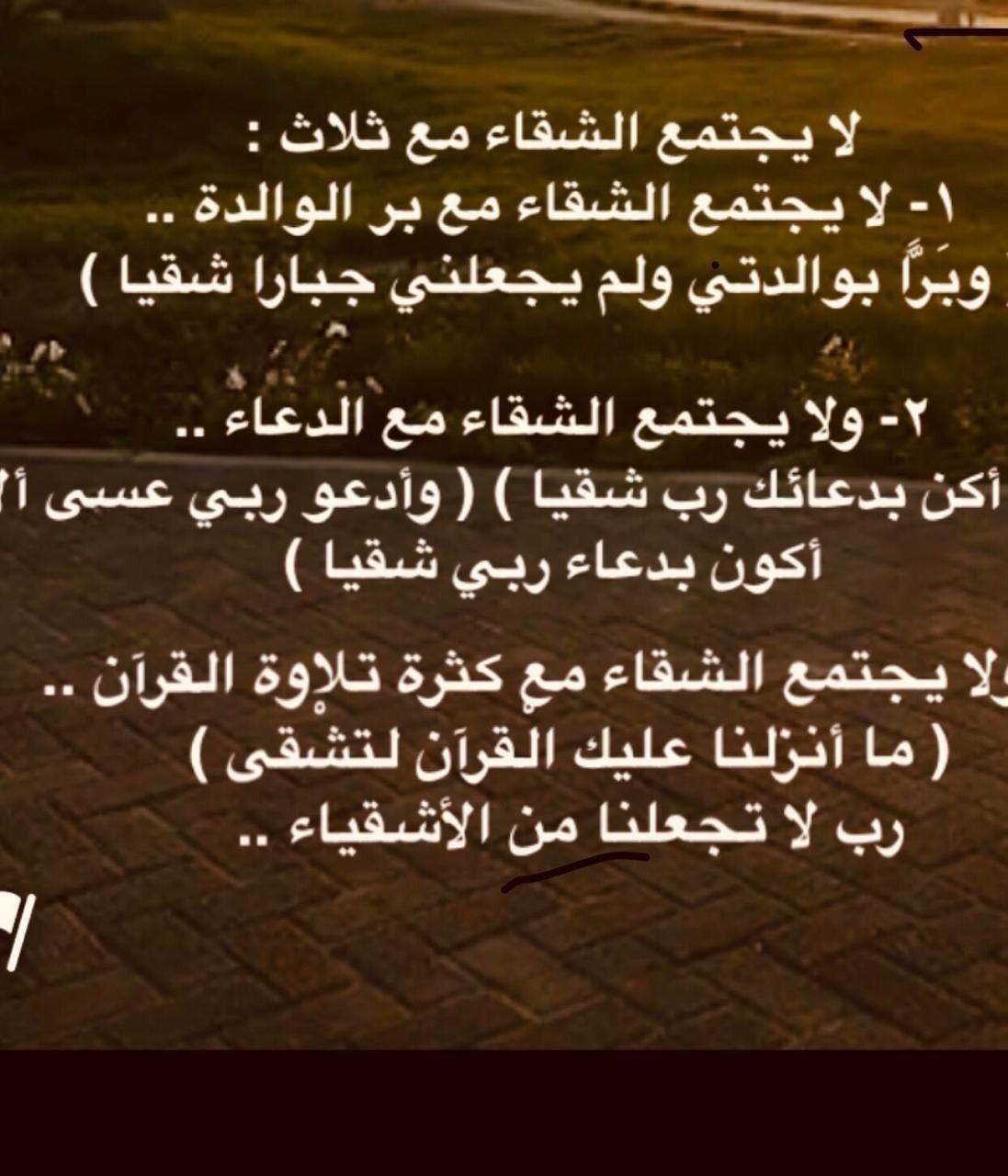 ابعد الله عني وعن كل من يقرأ كل شقاء A N S تدبر آية Arabic Calligraphy Calligraphy