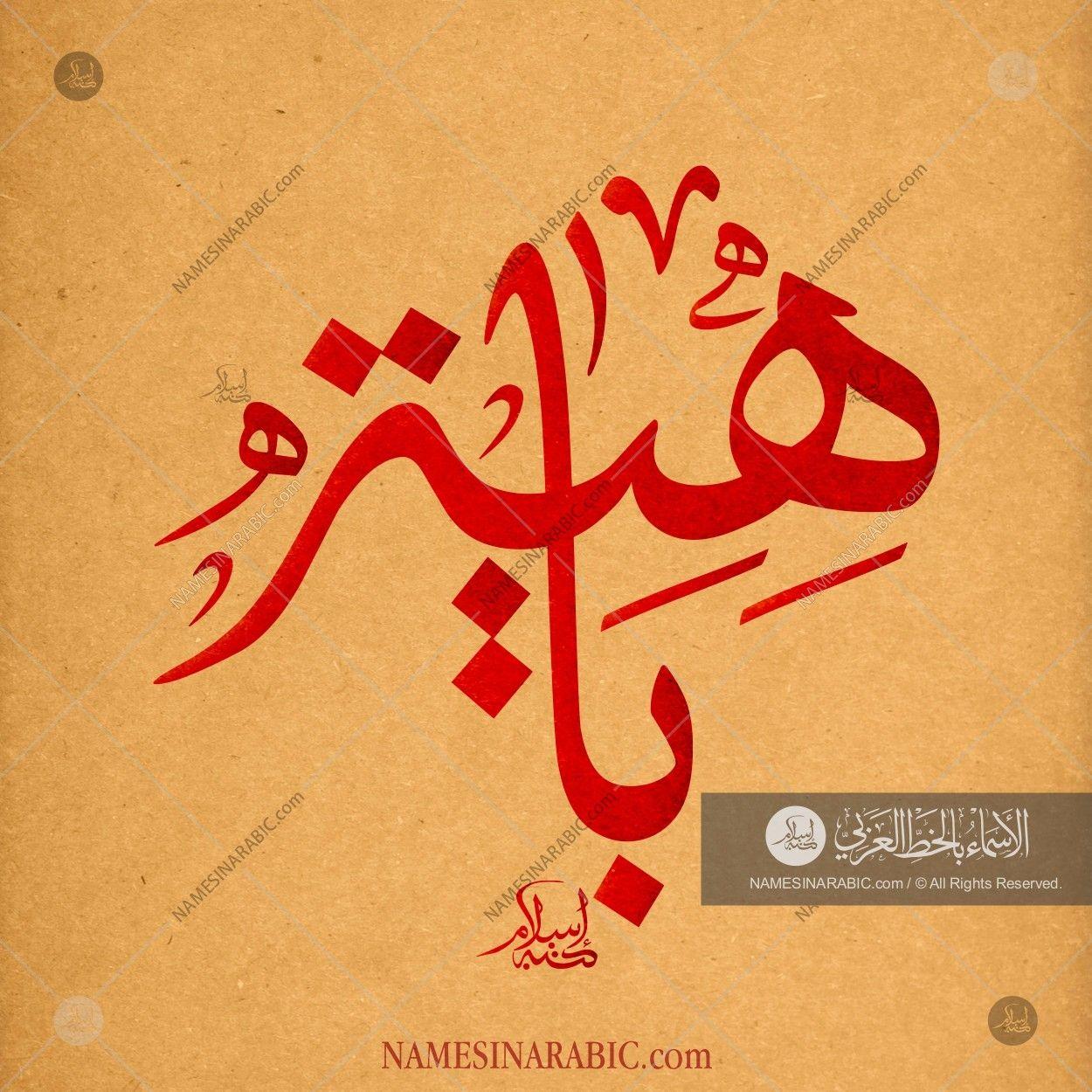 Bahiya باهية Names In Arabic Calligraphy Name 1478 Calligraphy Name Calligraphy Arabic Calligraphy Art