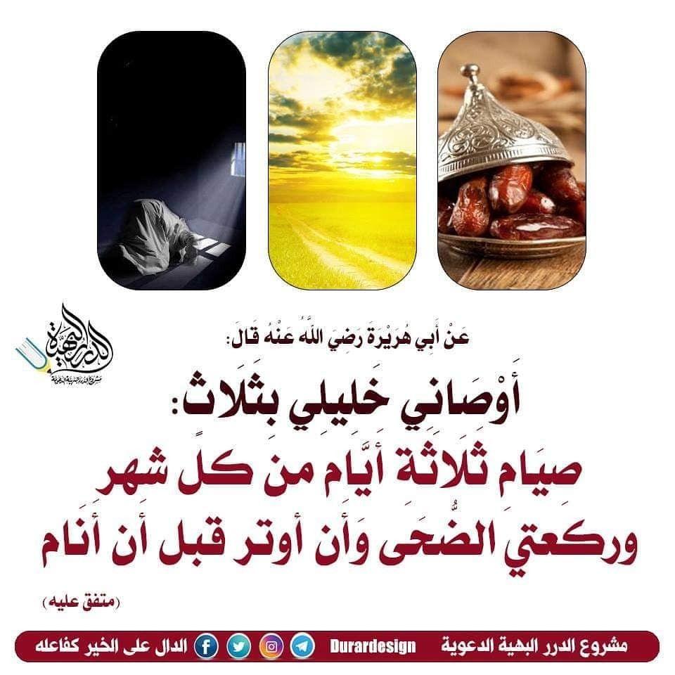 حديث النبي صلى الله عليه وسلم Hadith Hadeeth Islam