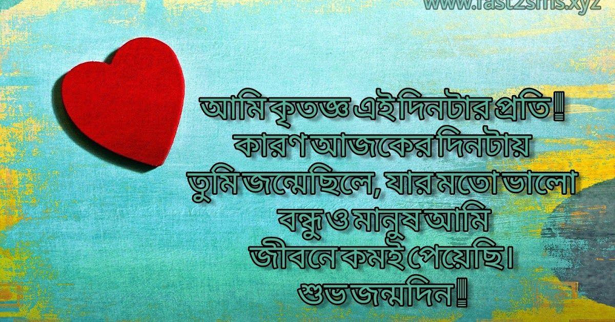 Happy birthday bangla sms birthday images happy