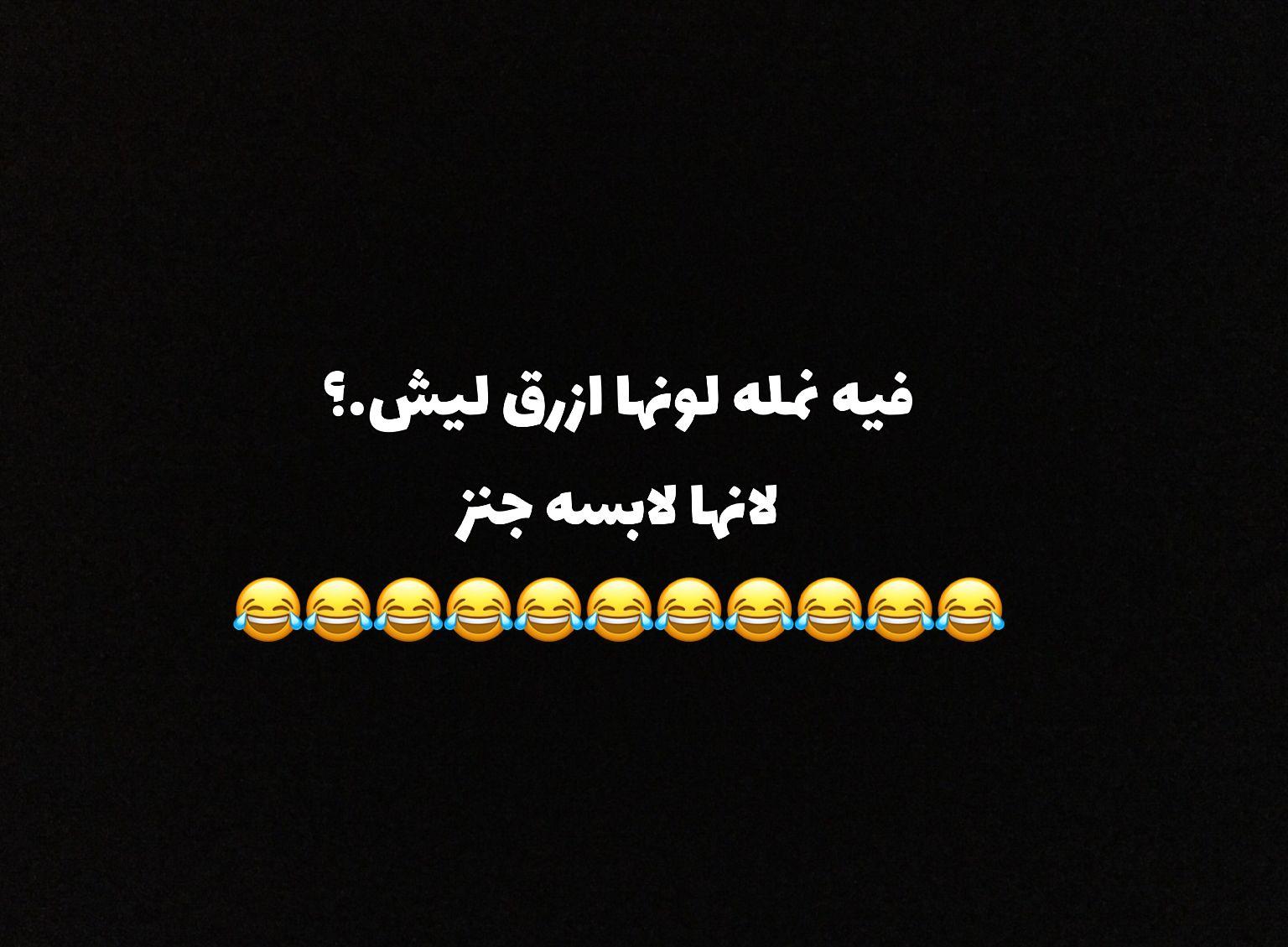 تخيلو الجنز كيف راح يكون حجمه Funny Words Funny Arabic Quotes Arabic Jokes