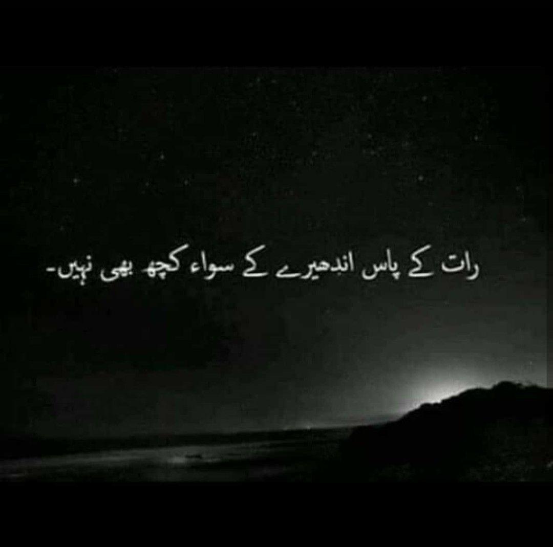 Raat K Pas Andhere K Siwa Kuch Bhi Nahi Poetry Deep Urdu Thoughts Silence Quotes
