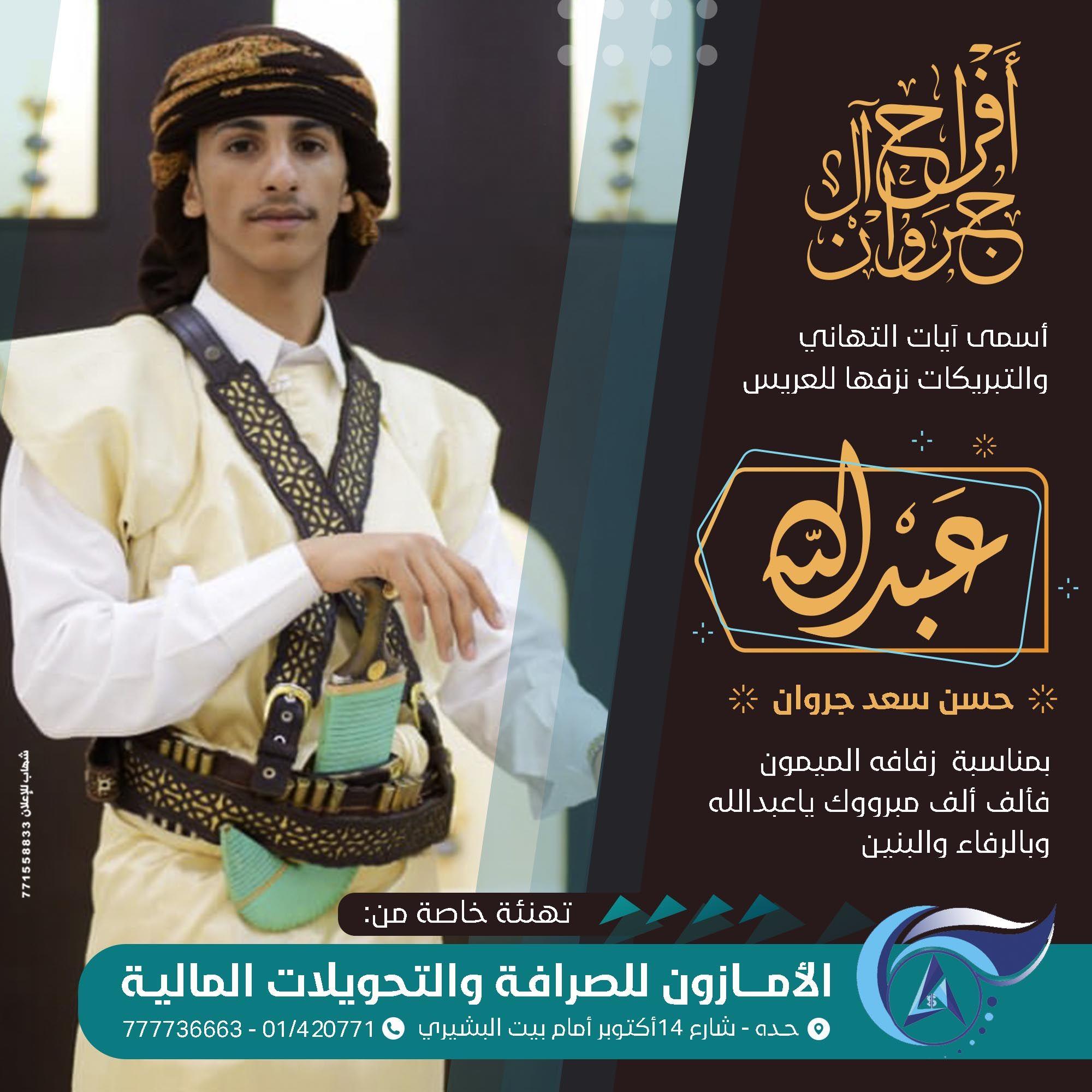أفراح آل جروان Advertising Photography Graphic Design Advertising Photoshop