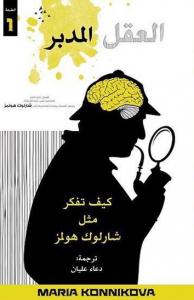 تحميل كتاب العقل المدبر كيف تفكر مثل شارلوك هولمز Pdf ماريا كونيكوفا Arabic Books Books Books To Read