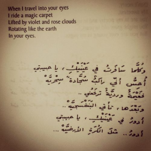 love promise poem by nizar qabbani - Google Search | Poems ...