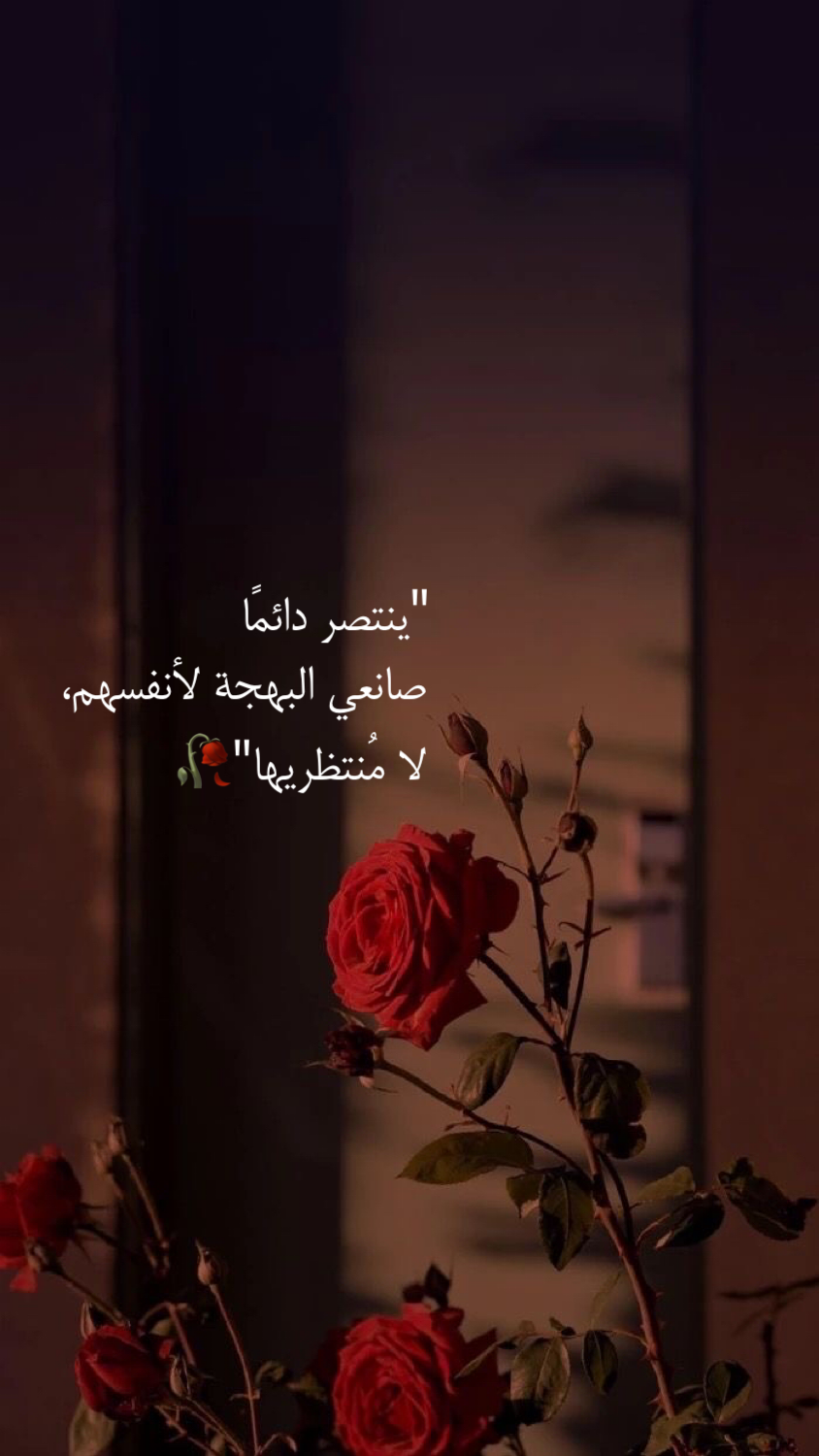 خواطر سناب تفاؤل اقتباس Iphone Wallpaper Quotes Love Cover Photo Quotes Photo Quotes