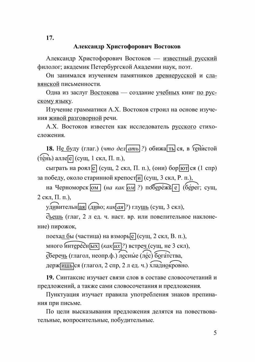 Пропись по математике 4 класс гдз давыдовский лицей моро и волкова