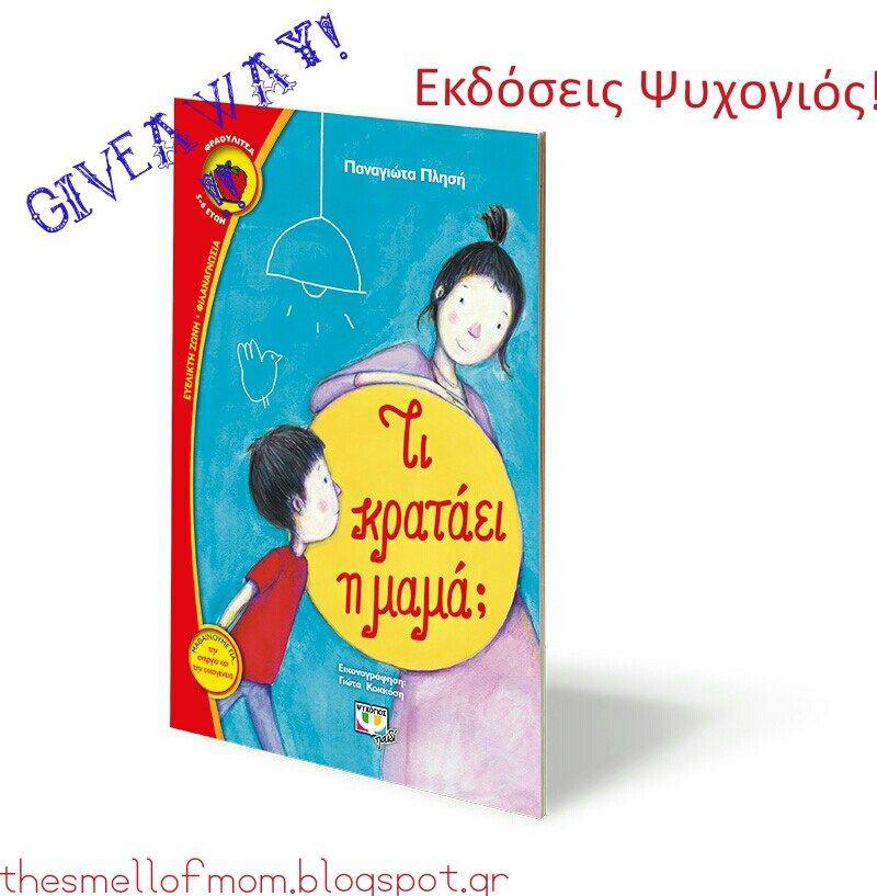"""Διαγωνισμός με δώρο το βιβλίο """"Τι κρατάει η μάμα"""" της Παναγιώτας Πληση - https://www.saveandwin.gr/diagonismoi-sw/diagonismos-me-doro-to-vivlio-ti-krataei-i-mama-tis-panagiotas-plisi/"""