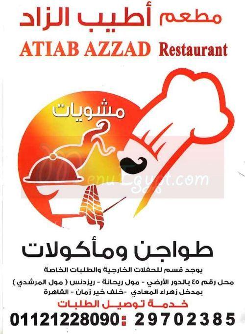 من اجمل مطاعم فى مصر بيقدم مشاوى و المكان كويس و الخدمة جميلة و ده من الاماكن الى ممكن تروحوها وانتوا متطمنين Movie Posters J2o Poster