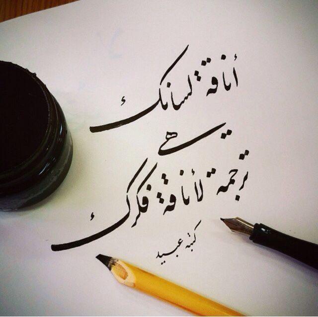 أناقة لسانك هي ترجمة لأناقة فكرك The Elegance Of Your Tongue Is A Translation Of The Elegance Of Your Arabic Calligraphy Art Calligraphy Design Diary Writing