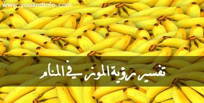 تفسير رؤية الموز في الحلم لابن سيرين وعبد الغني النابلسي Banana Fruit Food