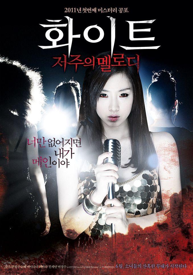 White 2011 Korean Movie Japanese Horror Movies Asian Horror Movies Korean Drama Movies