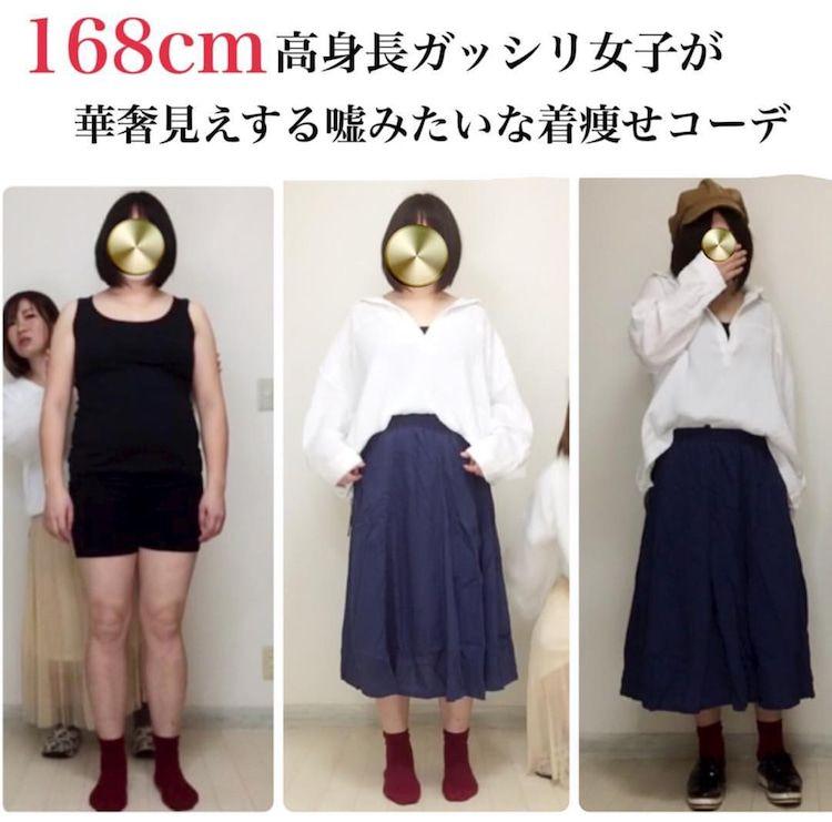 168cm高身長 肩幅がっしり お腹ぽっこりでも驚くほど華奢見えするコーデ ぽっちゃりさんのファッション 韓国のストリートファッション プラスサイズのファッション