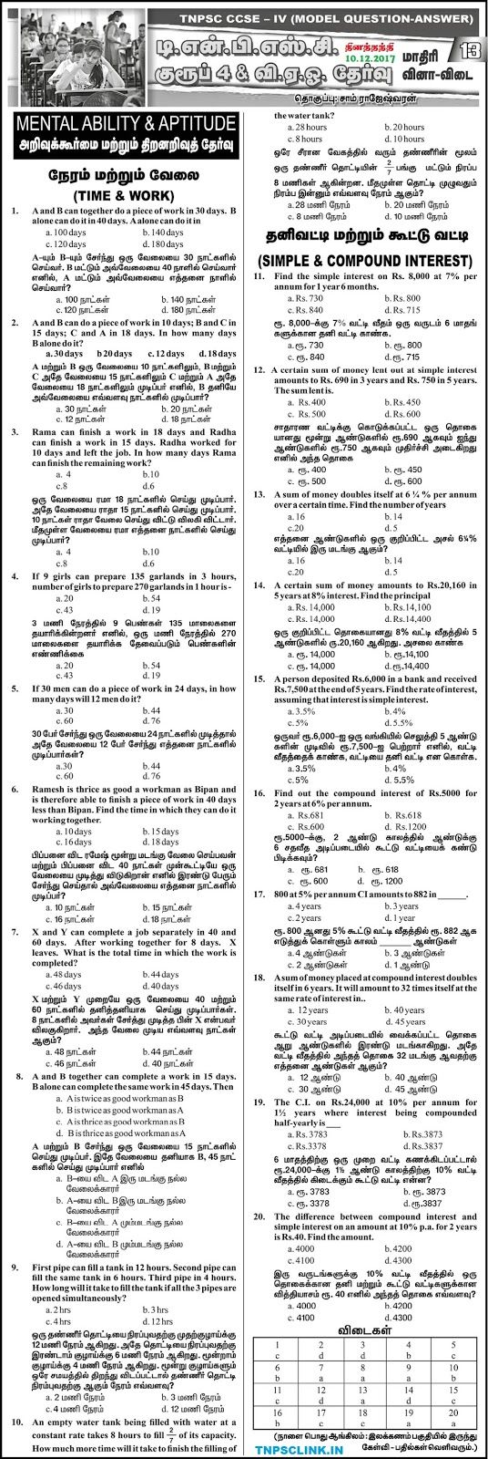 TNPSC Group 4 - Mental Ability - Model Papers - Dinathanthi