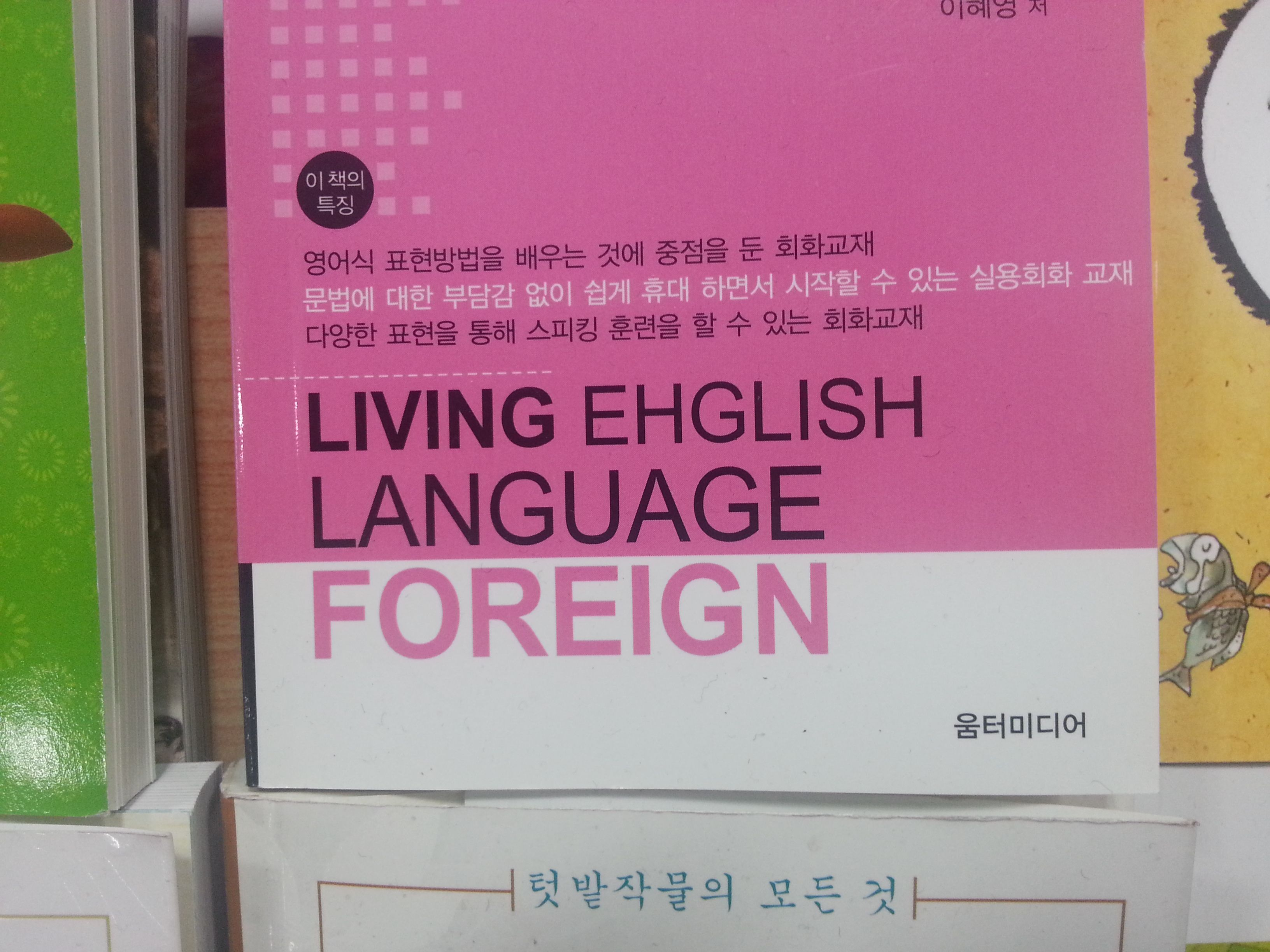 Found at a book kiosk in the Daejeon Express Bus Terminal