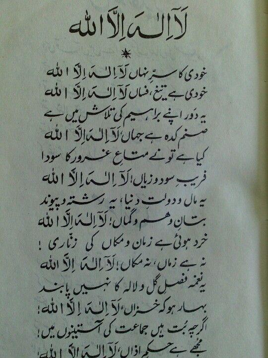 Pin By Amara Muzaffar On Wazifa T Islam Quotes And Books-8989