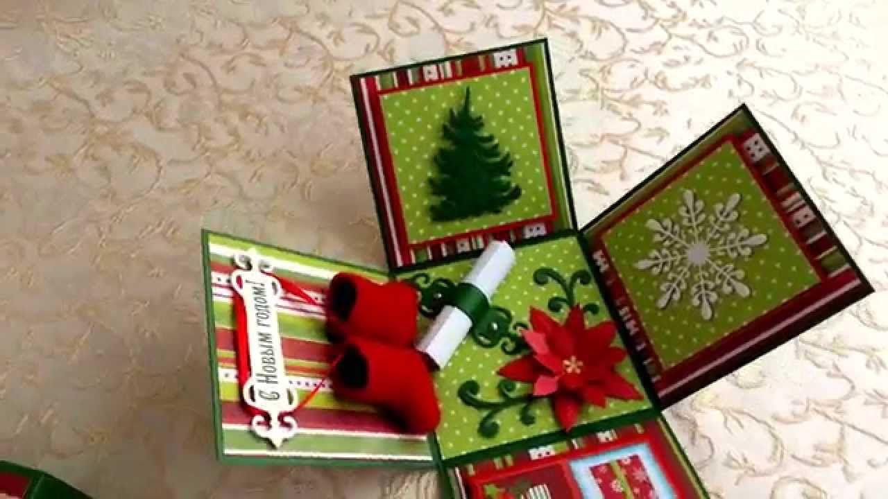 Открытка коробочка новогодняя своими руками, картинки дети родители