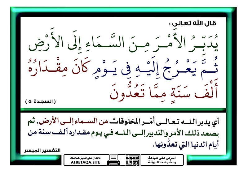 يدبر الأمر من السماء إلى الأرض قال الله تعالى يدبر الأمر من السماء إلى الأرض ثم يعرج إليه في يوم كان مقداره ألف سنة مما Arabic Calligraphy Pics Calligraphy