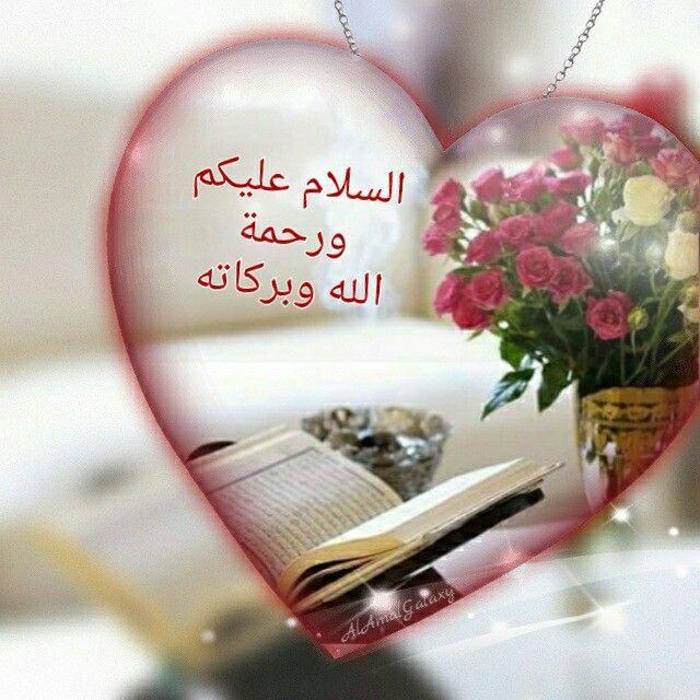 السلام عليكم ورحمه الله وبركاته Good Morning Flowers Good Morning Messages Good Morning Greetings