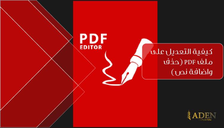 كيفية التعديل على ملف Pdf حذف واضافة نص وتعديل للكمبيوتر والجوال In 2021 Movie Posters Poster Aden