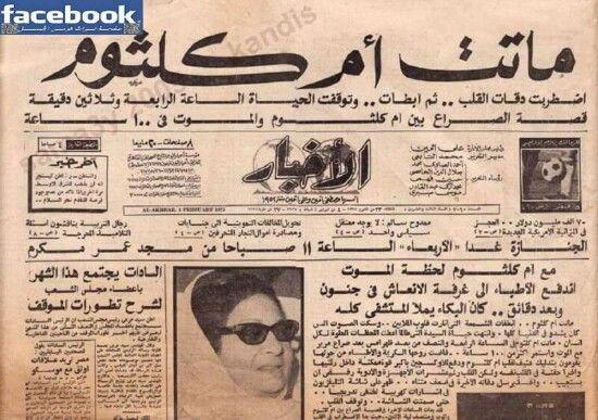 خبر وفاة ام كلثوم على جريدة الاخبار Egypt History Egyptian Newspaper Egyptian History