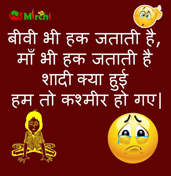 Funny Husband Wife Joke In Hindi Jokes Pinterest Wife Jokes