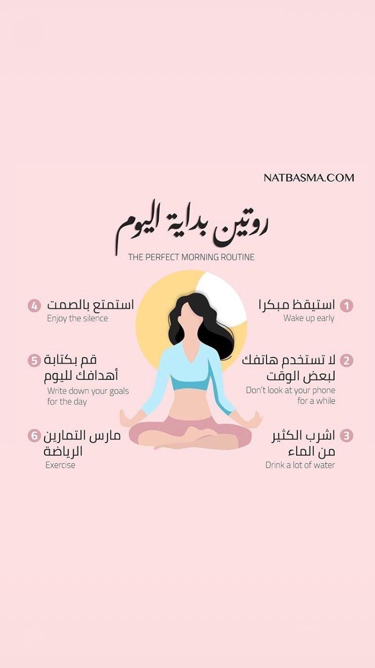 خلفيات خلفيات ايفون خلفيات كيوت خلفيات ايجابية ايجابيات اقتباسات بالعربي اقتباسات كتب اقوال ا Inspirational Quotes About Love Cool Words Jokes Quotes