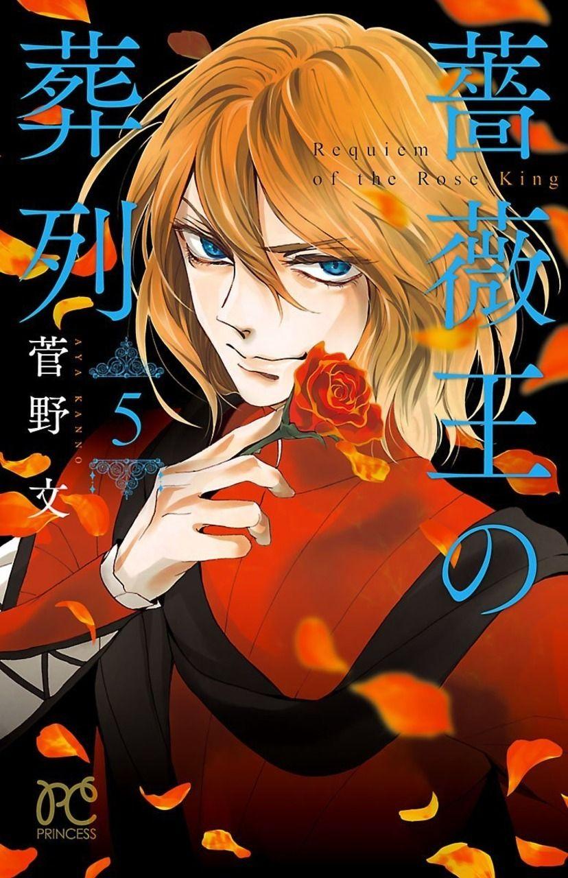 baraou no souretsu 1 anime weird creatures manga
