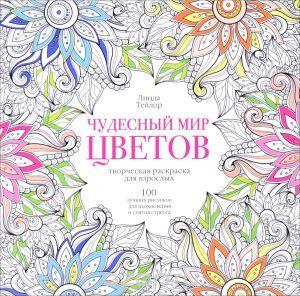 Чудесный мир цветов. 100 лучших рисунков для вдохновения и ...