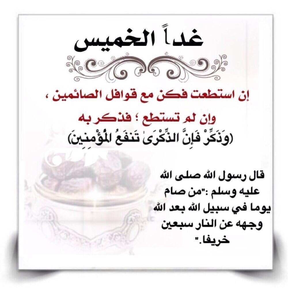 قروب الخير يجمعنا On Twitter Ahadith Quotes Islam
